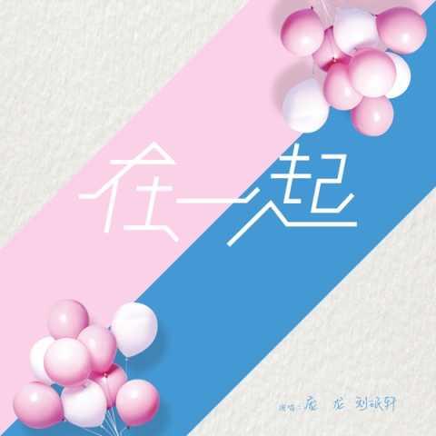 龐龍 & 劉珉軒 - 在一起 - Single