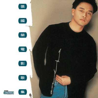 张国荣 - 张国荣电影歌集 - EP