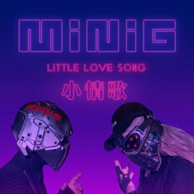 MiniG迷你機 - 小情歌 - Single