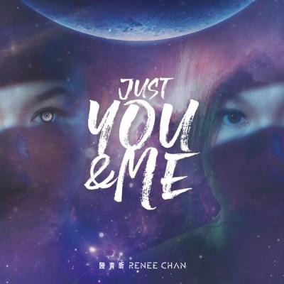 陳青昕 - Just You & Me - EP