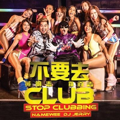 黃明志 - 不要去Club (feat. 羅百吉) - Single