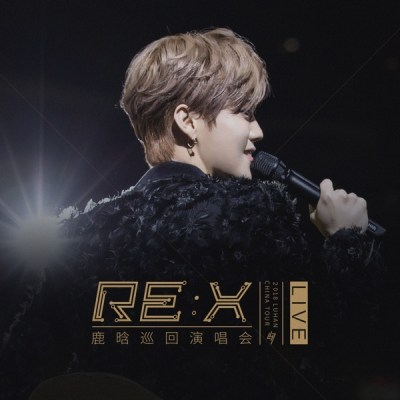 鹿晗 - 2018鹿晗RE: X巡迴演唱會