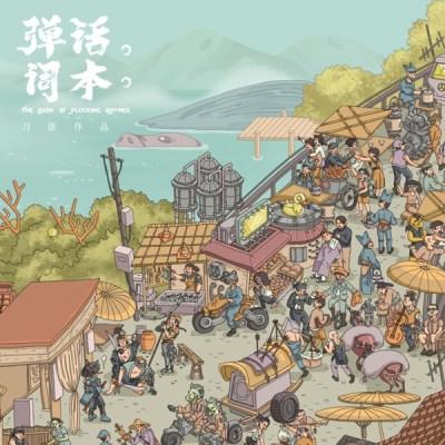 刀郎 - 彈詞話本