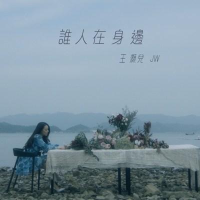 王灝兒 - 誰人在身邊 (劇集《燕雲台》主題曲) - Single