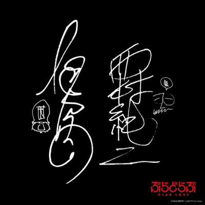 BlooDye, 阿蘭, Ayasa & Lovebites - ぶらどらぶコンピレーションアルバム - EP