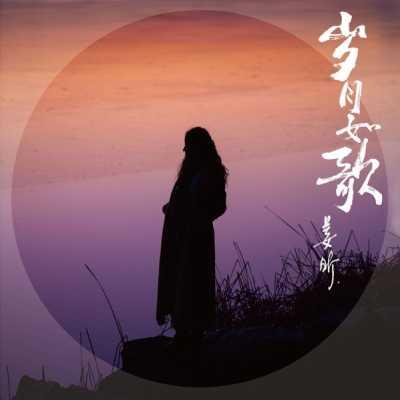 姜昕 & 王鈺棋 - 岁月如歌