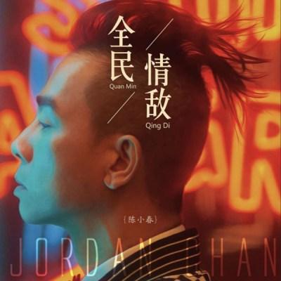 陳小春 - 全民情敵(《我的奇怪朋友》影視劇主題曲) - Single