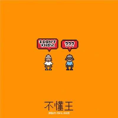 那吾克熱-NW & 楊永歌 - 不懂王 - Single