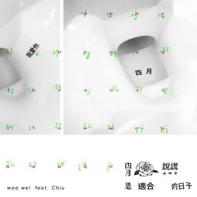 魏如萱 - 四月是適合說謊的日子 (feat. 裘德) - Single