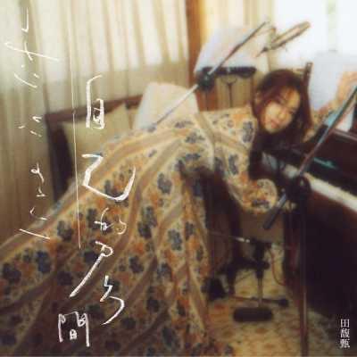 田馥甄 - 自己的房間 - Single