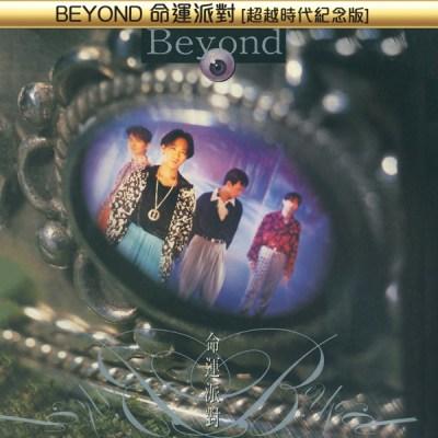 Beyond - Beyond命运派对 (超越时代纪念版)