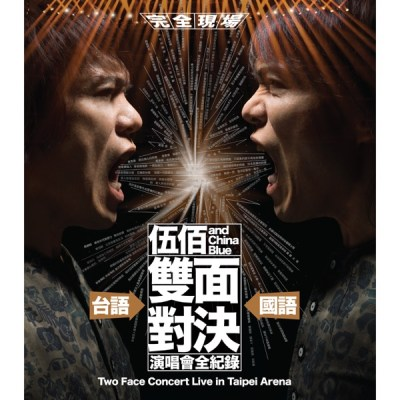 伍佰 & China Blue - 伍佰 & China Blue 雙面對決演唱會全紀錄