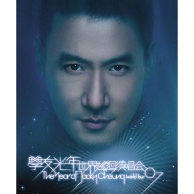 张学友 - 学友光年世界巡回演唱会'07香港 - EP