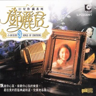 邓丽君 - 巨星珍藏系列3: 邓丽君小调情怀
