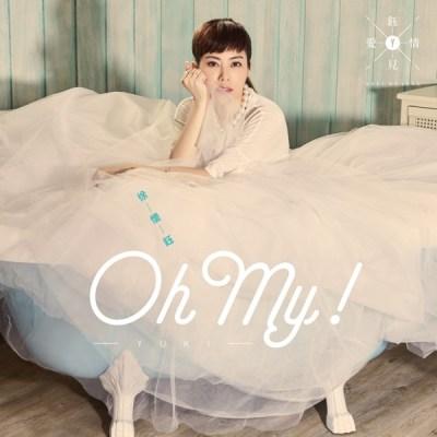 徐怀钰 - Oh My! (2016捷运杯捷客街舞大赛宣传广告歌曲) - Single