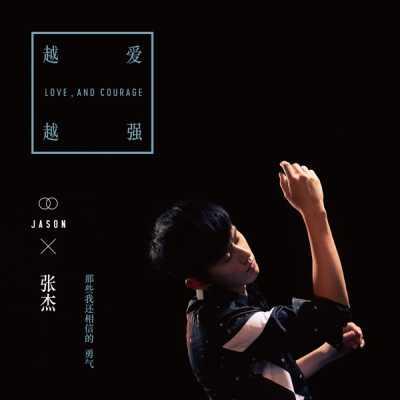张杰 - 黑色勇气《越爱越强》 - Single