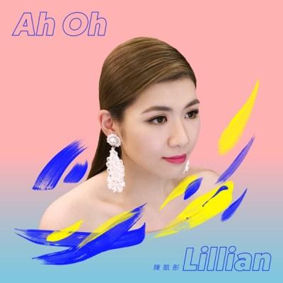 陈凯彤 - Ah Oh - EP