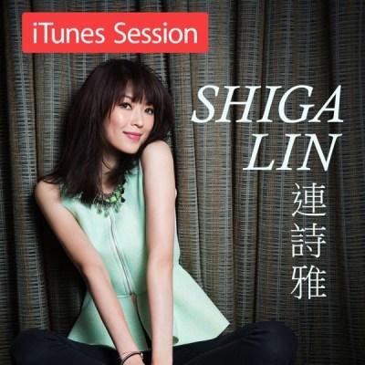 连诗雅 - iTunes Session - EP