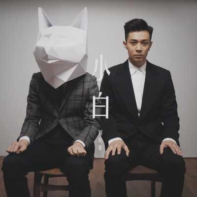 周柏豪 - 小白 - Single