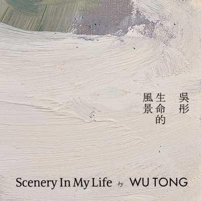 吴彤 - 生命的风景 - EP