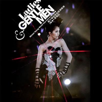 杨千嬅 - Ladies & Gentlemen 世界巡回演唱会2010 (香港站)