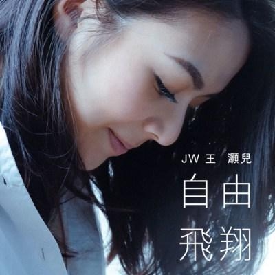 JW - 自由飞翔 - Single