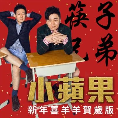 筷子兄弟 - 小苹果 (新年喜羊羊贺岁版) - EP