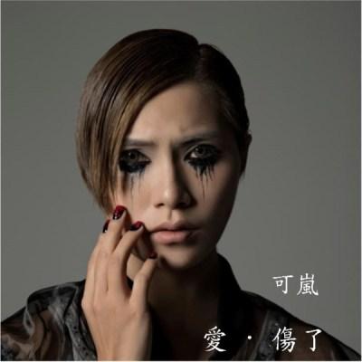 可岚 - 爱 · 伤了 - Single