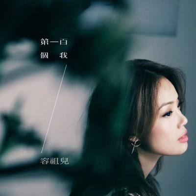 容祖儿 - 第一百个我 (国) - EP