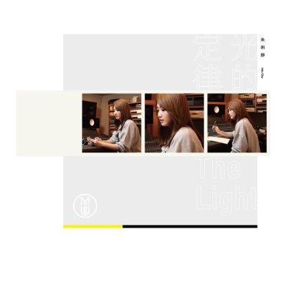 朱俐静 - 光的定律 (电视剧《在一起, 就好》插曲) - Single