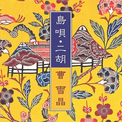 曹 雪晶 - 岛呗・二胡