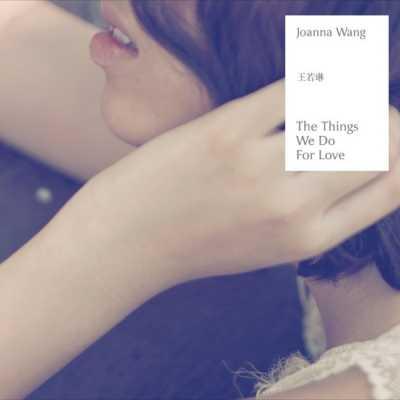 王若琳 - The Things We Do for Love