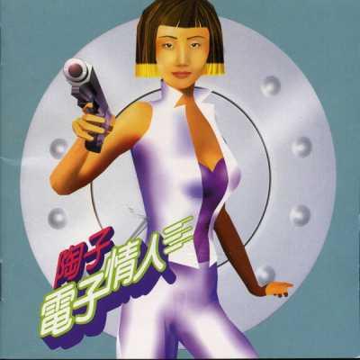 陶晶瑩 - 電子情人