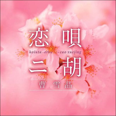 曹 雪晶 - 恋呗・二胡