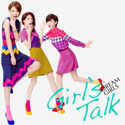 梦想女孩 - Girl's Talk - EP