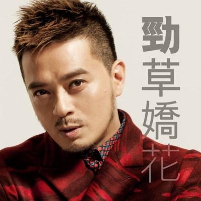 黄耀明 - 劲草娇花 - Single