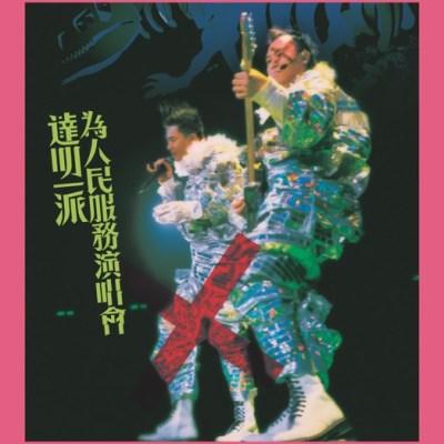 达明一派 - 为人民服务演唱会 (Live)