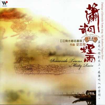 史志有, 杨秀兰 & 欧阳谦 - 潇湘烟雨(江南水乡名画展)