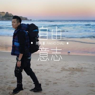 周柏豪 - 自由意志 - Single