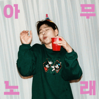 ZICO - Any Song