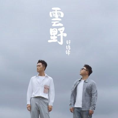 好妹妹樂隊 - 雲野 - Single