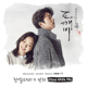 Download lagu CHANYEOL & Punch - Stay With Me