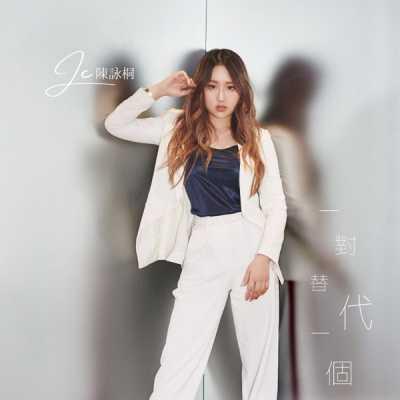 JC 陳詠桐 - 一對替代一個 - Single