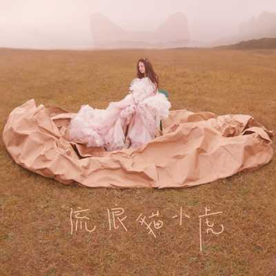郭靜 - 流浪貓小虎 - Single