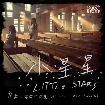 家家 - 小星星 (feat. 歐開合唱團) - Single