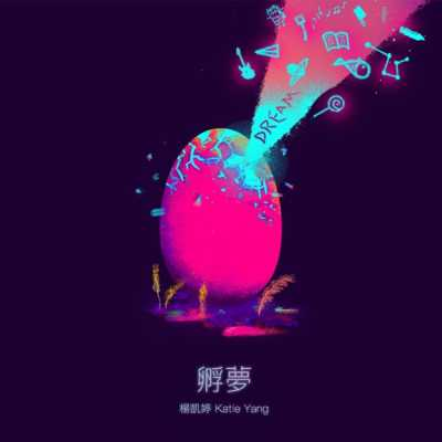 楊凱婷 - 孵夢 - Single