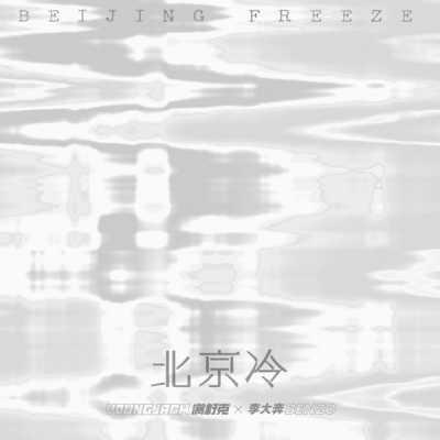 滿舒克 & 李大奔 - 北京冷 - Single