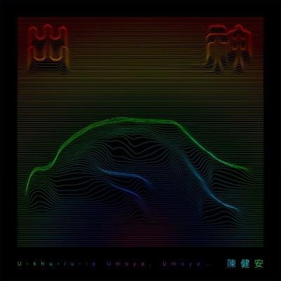 陳健安 - 出神 -《埋班作樂》作品 - Single