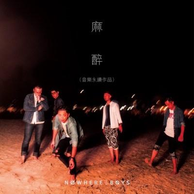 Nowhere Boys - 麻醉 (音樂永續作品) - Single