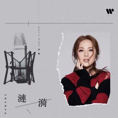 衛蘭 - 漣漪 (音樂永續作品) - Single